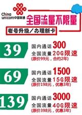 北京联通3.5折冰淇凌钜惠套餐支持开新卡,全国发