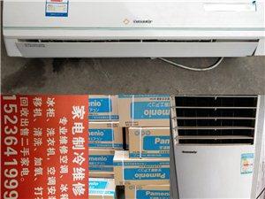 专业回收出售二手空调冰箱冰柜,家电制冷维修,空调移机加氟清洗