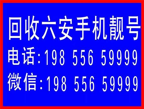 大量回收安徽六安手机靓号 1:凡是卖号的,带上你的价格联系我; 2:不怕你号码消费高,只要价钱合...