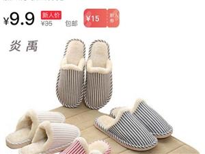 特价全新拖鞋处理只需9.9全场包邮,二维码进入下单
