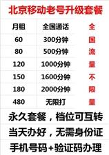 北京移动老用户原号升级任我用集团套餐 永久资费没有合约 9点--22点,随时发随时办。办理速度最...