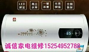 �@��冬天不再冷品牌50升�崴�器安�b�S修出售,�r格更低,售后更�L