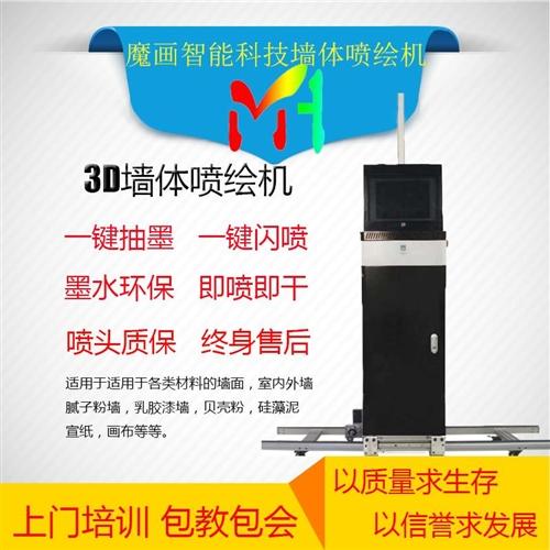全新高配置3d墙体打印机,厂家直销,年底厂价销售,欢迎定购!