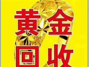 高价回收黄金白金铂金钯金,钻戒名表……