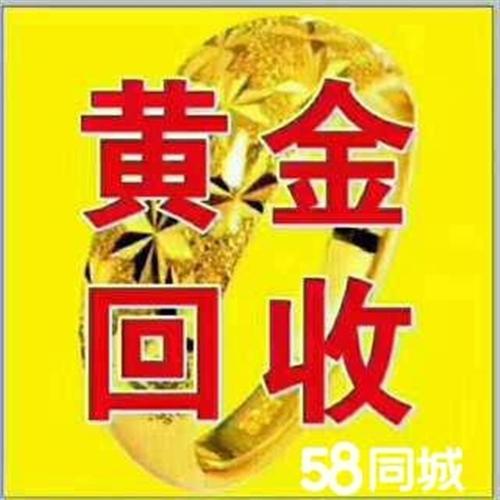 高價回收黃金,白金 鉑金,鈀金,鉆戒,名表,電話18736002322