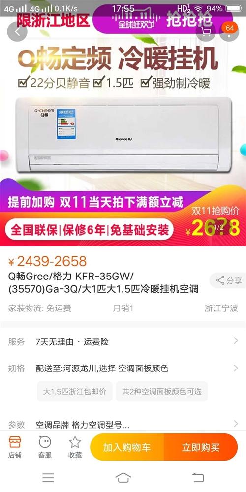 Q暢Gree/格力 KFR-35GW/(35570)Ga-3Q/大1匹大1.5匹冷暖掛機空調    ...