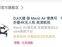 大疆无人机御Mavic Air闲置转让 准备升级产品,刚好一年,平时因为工作忙,每月使用大概三次左右...