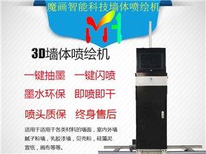 郑州魔画3d墙体彩绘机,厂家直销,年底活动倒计时进行中,抓紧时间定购吧!