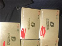 东方超市购物卡九折销售,售完为止,年后折扣上调,电话微信同号13583912128