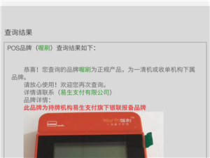 喔刷pos 通讯接口:蓝牙 产品型号:TYHestia711 制造商:武汉天喻