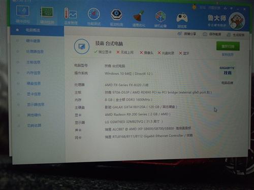 fx8320 8核CPU,128G固态硬盘,8g运行内存, r9 270x 2G显卡,主机加32寸显...