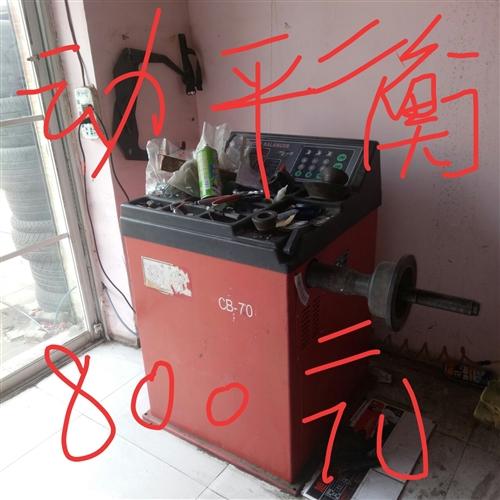 二手扒胎機  動平衡機  凌源的      18742142858