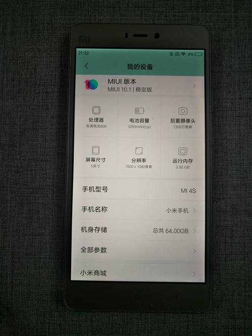 小米4S手机出售    CPU高通骁龙808 1.8GHz(6核) CPU频率1800...