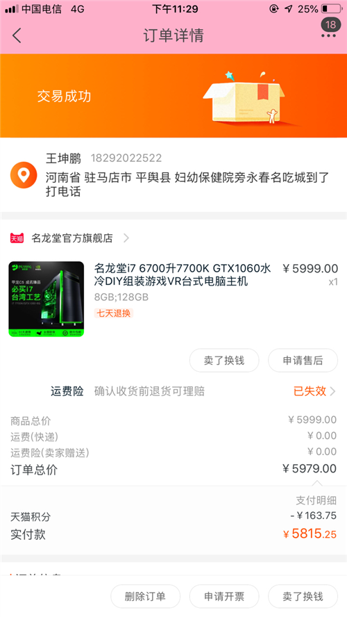 出售臺式一整套電腦