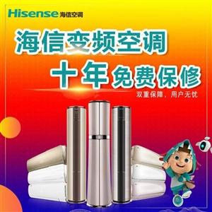 平邑二手空调专业移机加氟  海信空调批发联系电话15264485791