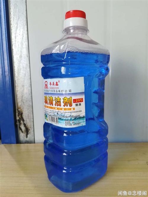 出售防凍玻璃水