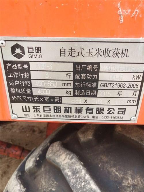 出售15年7月巨明玉米收割机。