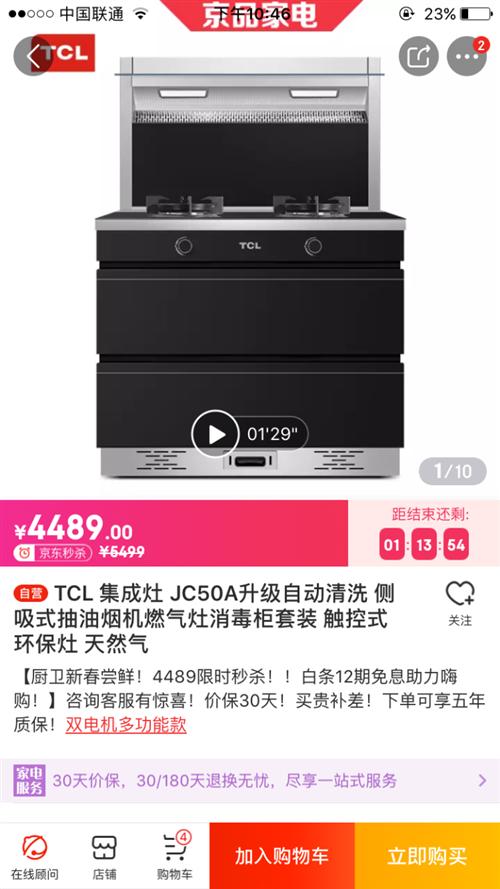 京东购买全新集成灶,原包装未拆封,低价出售