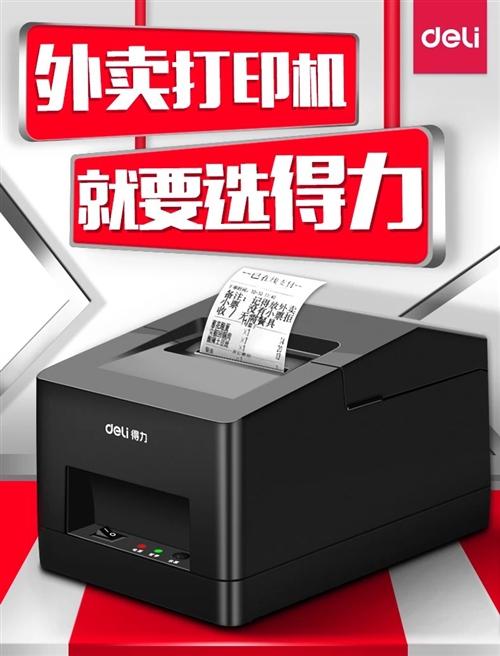 得力蓝牙外卖打印机8成新