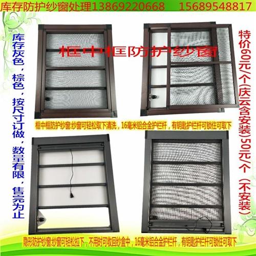 處理庫存防護紗窗