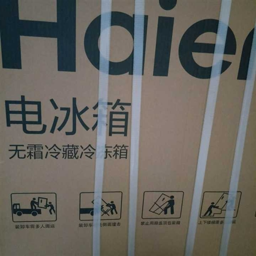 海尔双开门未拆封冰箱,因家中地方有限,超低价3000元出手!