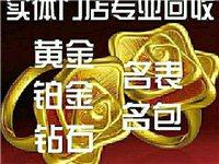 高价回收金饰品首饰奢侈品等联系我微信手机同上18392242239:18391428509李女士(随...