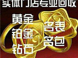 高价回收金饰品首饰奢侈品等联系我微信手机同上18392242239:李女士(随时交易可上门服务)(请...