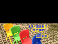 八成新,儿童椅子,塑料材质 ,颜色鲜艳 ,质量超好,低价处理