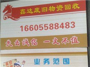 �L期高�r回收各�N��U�,�f二�,三��瓶�,各�N�f家�及�齑娣e�何锲罚�酒店用品,��16605588...