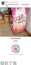 东贝彩虹裱花冰淇淋机,中国第一品牌,机器杠杠滴,没有任何毛病