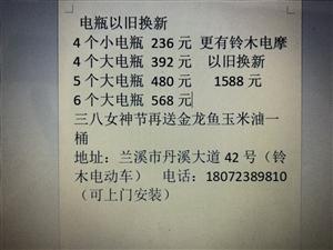 铃木电动车  电瓶 厂价直销 三八女神节活动更有大礼相送