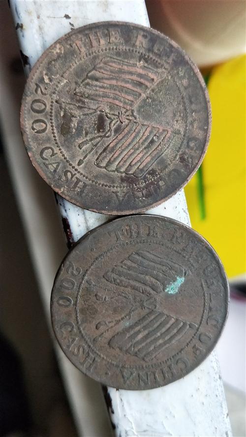 双旗币二枚。