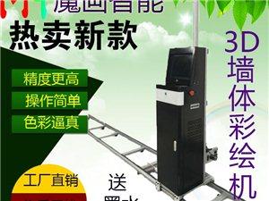 全(quan)新高配置3d��(qiang)�w彩�L�C,�(zheng)州魔��智能科技