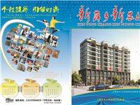 《新萍鄉一新農村》畫冊每本10元