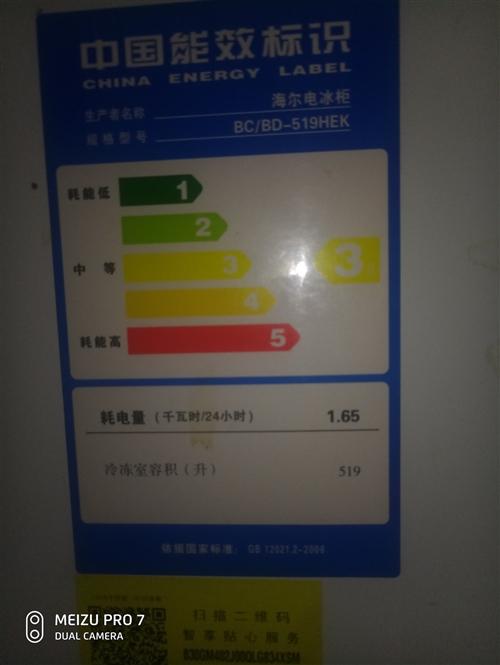 海尔大冰柜519升海尔专卖店买的手续齐全一直没怎么用过