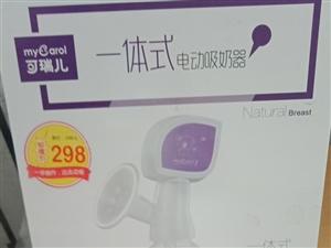 可瑞儿一体式电动吸奶器,买来因为奶水少只了一两次,消过毒的可以放心使用,这个吸奶器挺好用挺方便的,而...