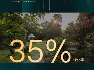 ┏┈┈ ?【招华睿府】 ┈┄┓ ??35%绿化率 ??绽放园里的?#30475;?#26149;天 ?建面约117-13...