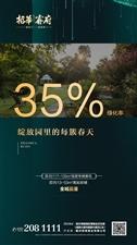 ┏┈┈ ?【招华睿府】 ┈┄┓ ??35%绿化率 ??绽放园里的每簇春天 ?建面约117-13...
