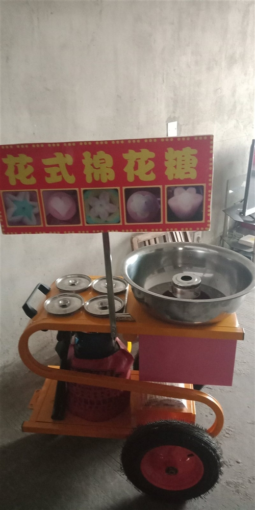花式棉花糖机,只用过两天,需要的商量 联系电话15956472470
