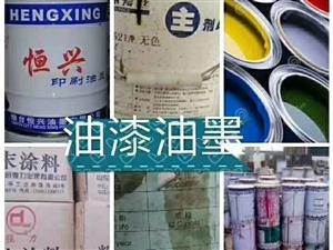 我公司面向全国【上门回收 现金结算】,长期大量,回收各种过期库存积压的化工原料、化工助剂、染料、颜料...