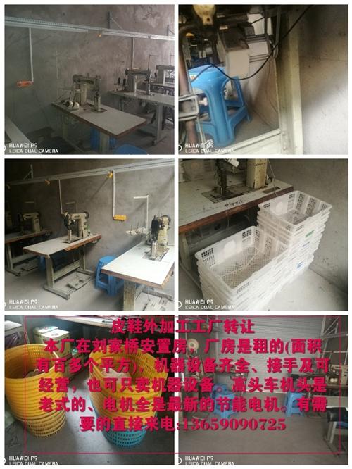 皮鞋外加工工厂转让 本厂在刘家桥安置房,厂房是租的(面积有百多个平方),机器设备齐全、接手及可经营...