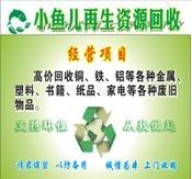 为了废旧物品得到充分回收利用,也为了家里老人、小孩拉废旧到回收店面的安全问题,小鱼儿再生资源回收部以...
