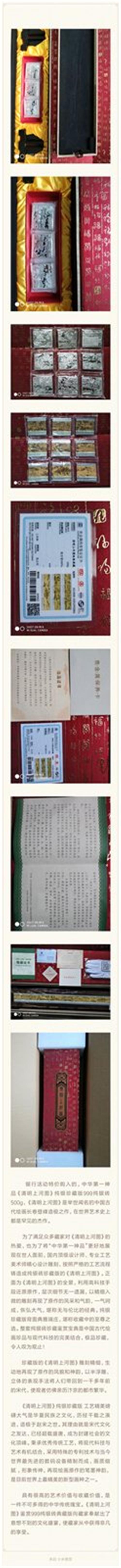银行活动特价购入的,中华第一神品《清明上河图》纯银珍藏版999纯银砖500g,《清明上河图》是举世闻...