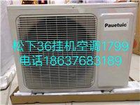 潢川顺达家电常年出售全新松下36空调,全国联保,制冷制热效果好,价格便宜,是开店和家用的必须空调,并...