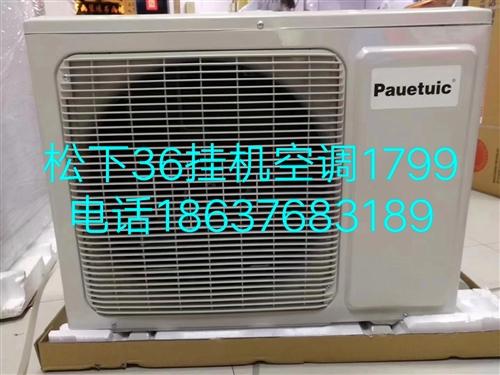 潢川順達家電常年出售全新松下36空調,全國聯保,制冷制熱效果好,價格便宜,是開店和家用的必須空調,并...