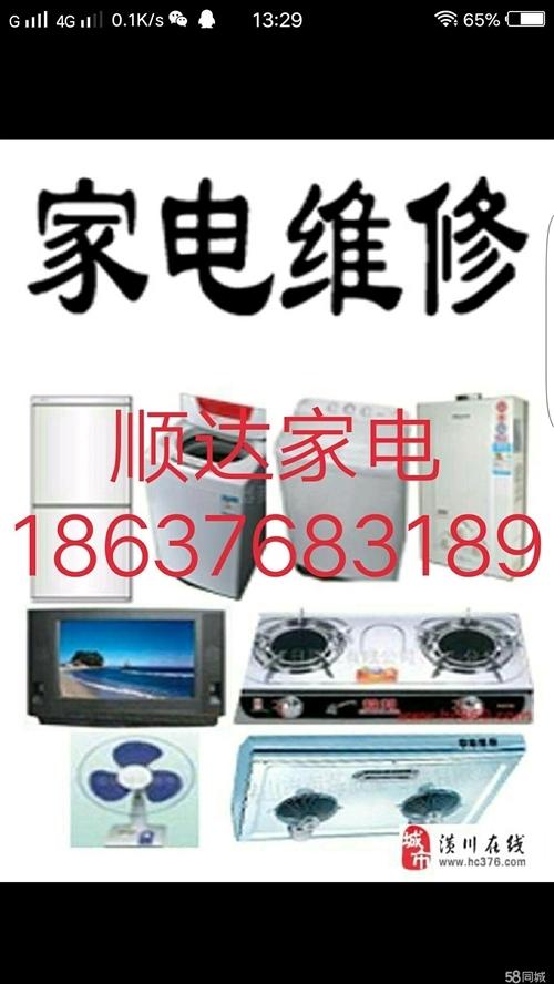 潢川空调维修、安装,移机加氟,清洗保养,并专业出售二手空调