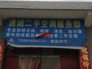 专业拆移空调  维修  租赁  加冷媒  高价回收   出售  二手空调   15991666722