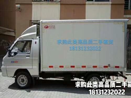 因業務范圍擴展需求,需購此類二手高品質箱貨三輛。車況良好,價格美麗。 聯系電話:181312320...