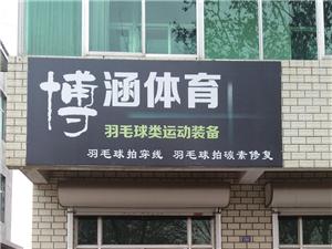 广饶县羽毛球拍穿线,门店地址:乐安大街139号博涵体育(乐安大街西首路北)