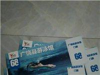 广饶县正罡游泳馆门票,城区内可送货,或约时间地点交易,有效期请咨询客服。单张单人单次有效。泳馆正规收...